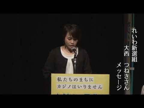 10.3市民集会に寄せられた連帯のメッセージ(動画)