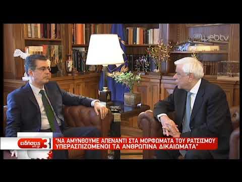 Συνάντηση του ΠτΔ με τον νέο πρόεδρο του ΕΔΔΑ | 09/04/19 | ΕΡΤ