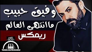 اغاني طرب MP3 وفيق حبيب - ماانتهى العالم [ريمكس]   Wafeek Habib - Ma Enatha Al Allam [Remix 2020] تحميل MP3