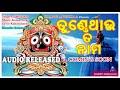 TUNDE THAU TA NAMA !! ODIA BHAJAN !!SRICHARAN 2018( FULL VIDEO COMING SOON)
