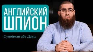 Мухаммад ибн Абдулваххаб английский шпион?