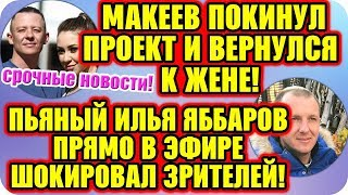 Дом 2 Свежие Новости ♡ 11 ноября 2019. Эфир (17.11.2019).