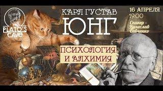 """Карл Густав Юнг """"Психология и алхимия"""". Вячеслав Савченко"""
