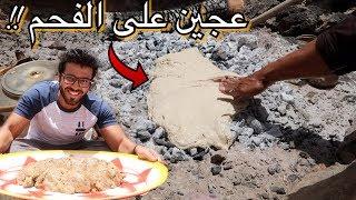 الخبز على الفحم طريقة عمرها اكثر من ١٠٠ سنة!! | قرص شبحة - السعودية | baking on charcoal