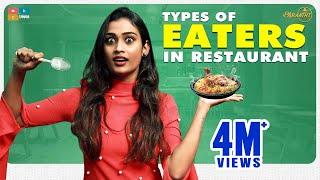 Types Of Eaters in Restaurant  || Araathi || Tamada Media