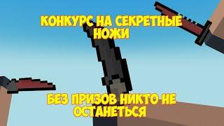 МЕГА КОНКУРС В ЧЕСТЬ 6.000 САБОВ|(BLOCK STRIKE/БЛОК СТРАЙК)