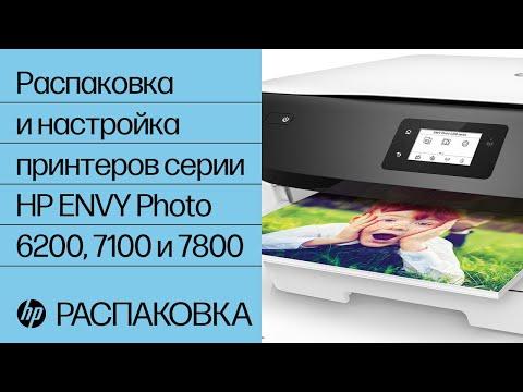 Распаковка и настройка принтеров серии HP ENVY Photo 6200, 7100 и 7800