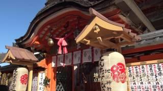 えんむすびの神様恋愛成就地主神社恋占いの石清水寺にある良縁神社