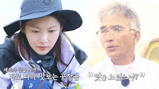 Law of the Jungle in Wild Korea EP420