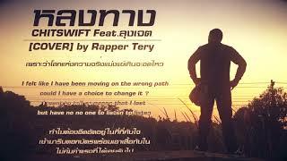 หลงทาง - CHITSWIFT Feat.ลุงเจต [COVER] by Rapper Tery