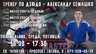 Интервью - приглашение тренера по ДЗЮДО АЛЕКСАНДРА СЕМАШКО