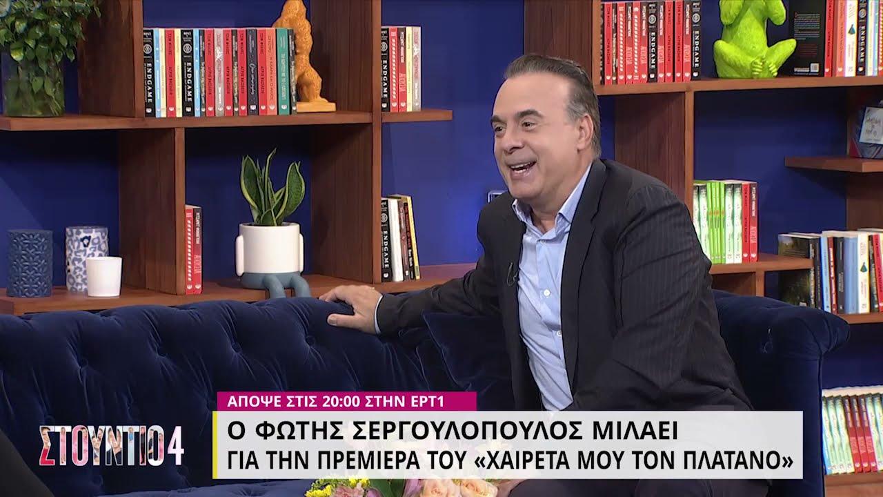 Φ. Σεργουλόπουλος: Είναι ωραίο και έχει ευθύνη να είσαι πατέρας   20/09/2021   ΕΡΤ