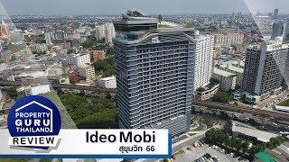 รีวิว-เยี่ยมชม ไอดีโอ โมบิ สุขุมวิท 66 (Ideo Mobi Sukhumvit 66)