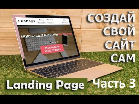 Обзор конструктора Landing Page от LeoPays   Часть 3
