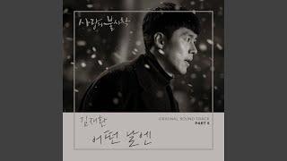 Jaehwan - Someday (Instrumental)