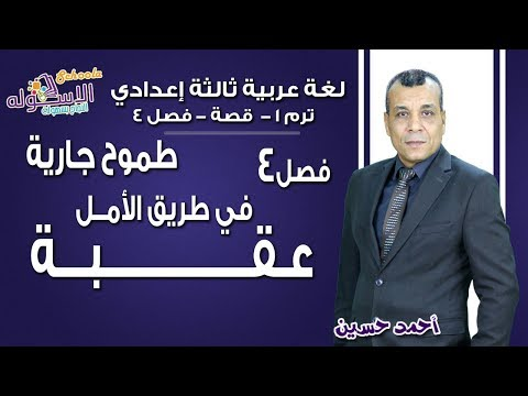 لغة عربية تالتة إعدادي 2019   طموح جارية- عقبة في طريق الأمل   تيرم1 - قصة- ف 4   الاسكوله