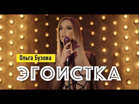 Ольга Бузова - Эгоистка