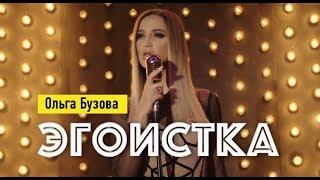 """Ольга Бузова - Эгоистка  клип 2019 🎬 """"Любовницы"""""""