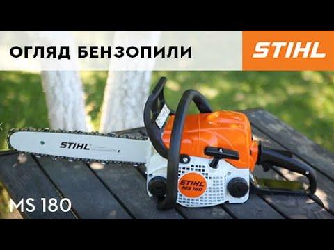Бензопила STIHL MS 180 (11302000483) Video #1