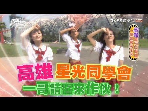 食尚玩家【高雄】阿翔的星光同學會!朱芷瑩、南台灣小姑娘…他們都來了