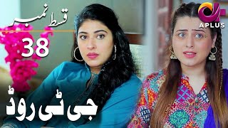 GT Road - Episode 38   Aplus Dramas   Inayat, Sonia Mishal, Kashif,  Pakistani Drama   AP1