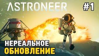 Astroneer #1 Нереальное обновление (возвращение игры) Basebuilding Update