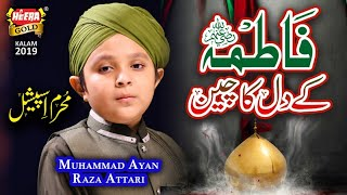 New Muharram Kalaam 2019   Muhammad Ayan Raza   Fatima K Dil Ka Chen   Official Video   Heera Gold
