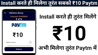 New App ₹10 + ₹10 Paytm Cash Unlimited Times New Earning App 2020 !! Bast Paytm Cash Earning App