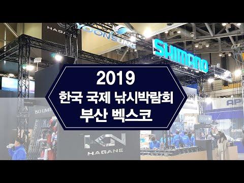 2019 시마노가 엄선한 신제품을 한방에! feat. 자칼 선...