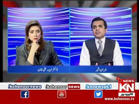 Kohenoor@9 With Dr Nabiha Ali Khan 17 May 2021 | Kohenoor News Pakistan