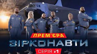 Звездонавты - 1 серия - 1 сезон   Комедия - Сериал 2018