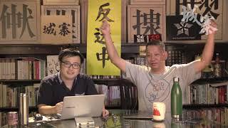 林鄭援兵計、警政黑聯手煽動仇恨罪 - 20/08/19 「奪命Loudzone」2/2