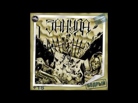 Зануда - Захвати бонг (feat. Кажэ, D.Masta)
