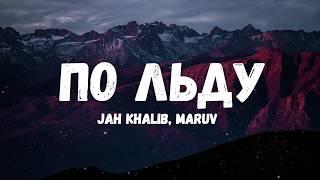 Jah Khalib, Maruv   По льду (Текстлирик)