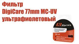 ОНЛАЙН ТРЕЙД.РУ — Фильтр DigiCare 77mm MC-UV ультрафиолетовый