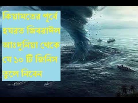 কিয়ামতের পূর্বে হযরত জিবরাঈল আঃদুনিয়া থেকে যে ১০ টি জিনিস তুলে নিবেন Bangla Last Update News AS tv