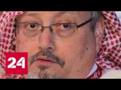Турецкая полиция покинула консульство Саудовской Аравии в Стамбуле - Россия 24