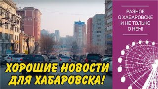 Хорошие новости для Хабаровска и Хабаровского края