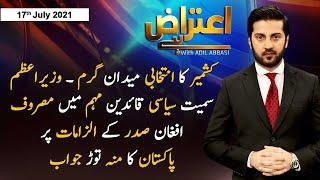 Aiteraz Hai   Adil Abbasi   ARYNews   17 July 2021