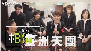 #GBOYSWAG鼓鼓 [ 鼓掌叫好 ] feat. 五月天(上)