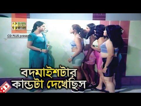 বদমাইশটার কান্ডটা দেখেছিস | Purnima | Manna | Misha | Bangla Movie Clip