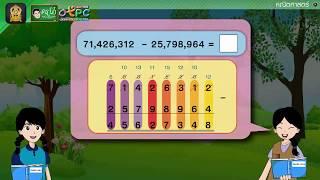 สื่อการเรียนการสอน การลบจำนวนหลายหลักมีการกระจาย ตอนที่ 2 ป.4 คณิตศาสตร์