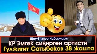 КР Эмгек сиңирген артисти Гүлжигит Сатыбеков 38 жашка толду | Шоу-Бизнес KG
