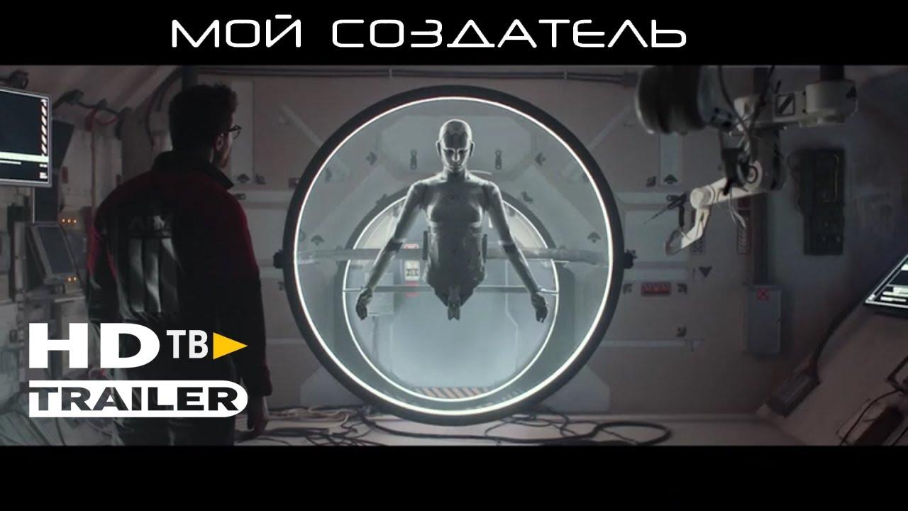 Дублированный трейлер фантастики «Мой создатель»