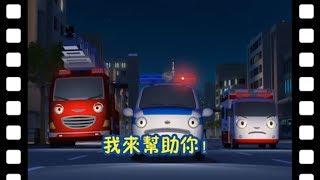 🎥小巴士TAYO L 我来帮助你!  L 太友主题剧场 #66 L  小公交车太友