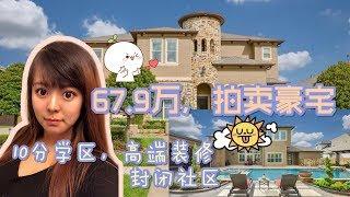 美国买房,房地产,Gigi带你看 美国房子,休斯敦katy 10分学区,拍卖豪宅,67.9万起拍