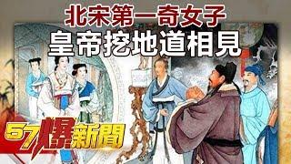北宋第一奇女子 皇帝挖地道相見《57爆新聞》精選篇 網路獨播版