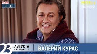 Валерий Курас в утреннем шоу «Настройка»