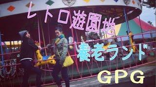 女子旅レトロ遊園地をリポート!岐阜観光