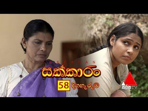 Sakkaran   සක්කාරං - Episode 58   Sirasa TV download YouTube